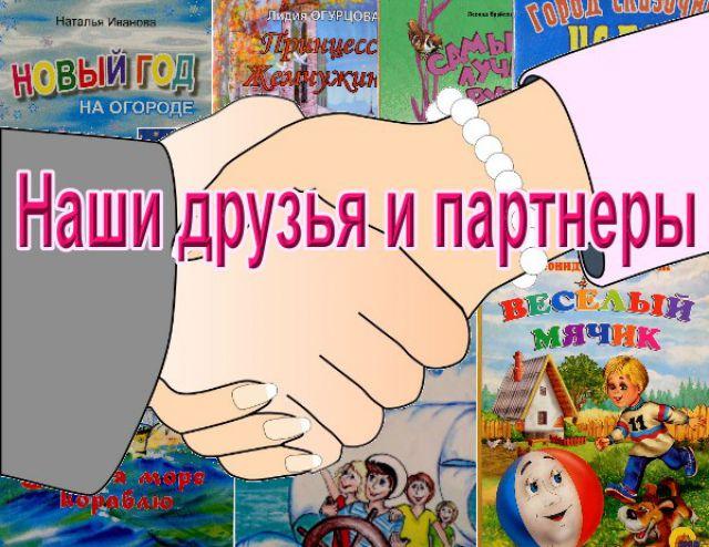 Друзья и партнеры
