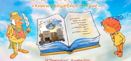 Встреча детских авторов (телемост)