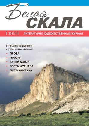 Журнал Белая скала