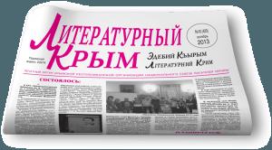Газета Литературный Крым
