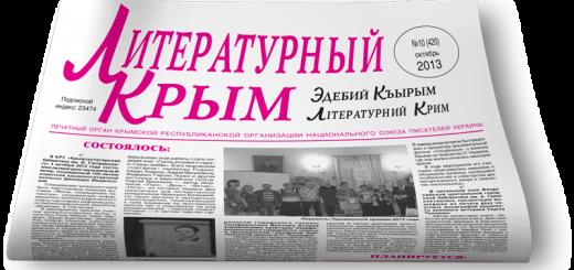 """Газета """"Литературный Крым"""""""