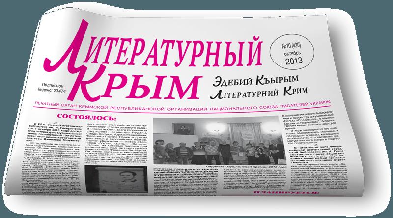 Новый номер газеты «Литературный Крым» №2 от 2018 г.
