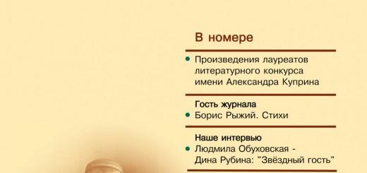 """Новый номер журнала """"Крым"""""""