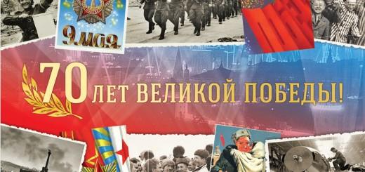 C праздником Великой Победы!!!