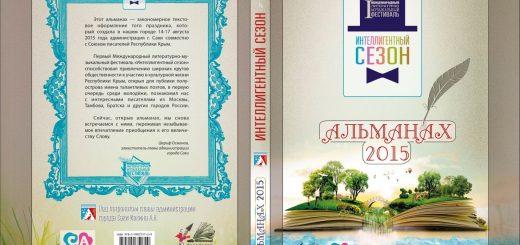 Литературный альманах «Интеллигентный сезон-2015»