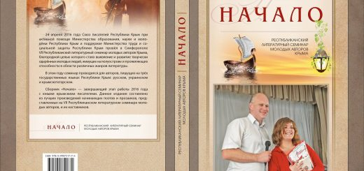 Презентация сборника «Начало»