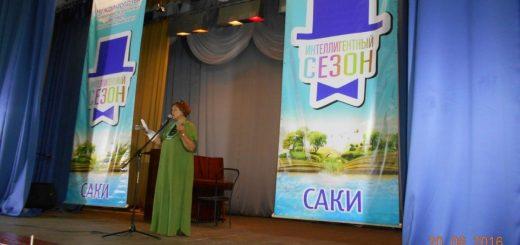 ПОЛОЖЕНИЕ о ІII Международном литературно-музыкальном фестивале «Интеллигентный сезон-2017»