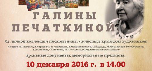 Вечер памяти Галины Печаткиной