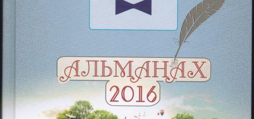 Вышел новый альманах «Интеллигентный сезон-2016»