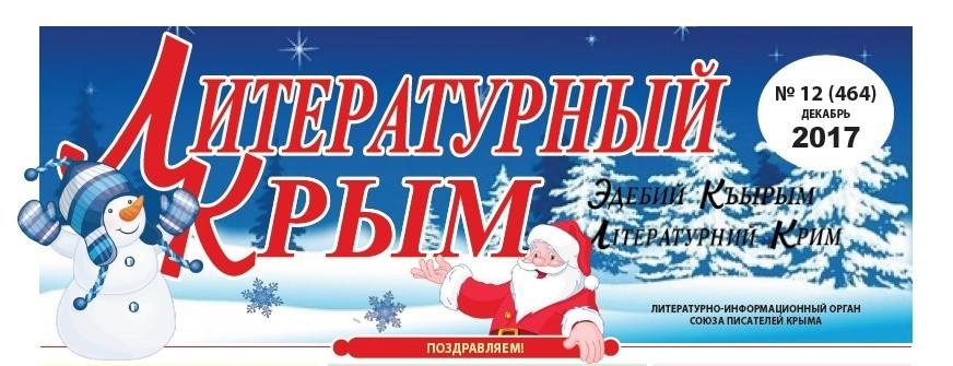 Литературный Крым