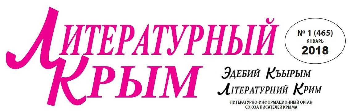 """Новый номер газеты """"Литературный Крым"""""""