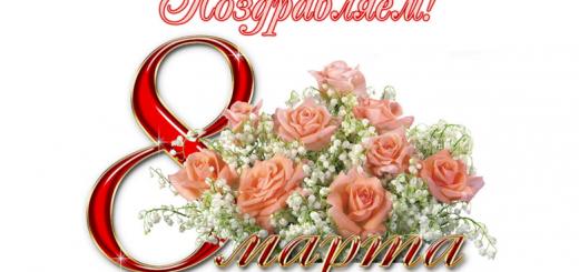 Дорогие женщины, поздравляем вам с Международном женским днем!