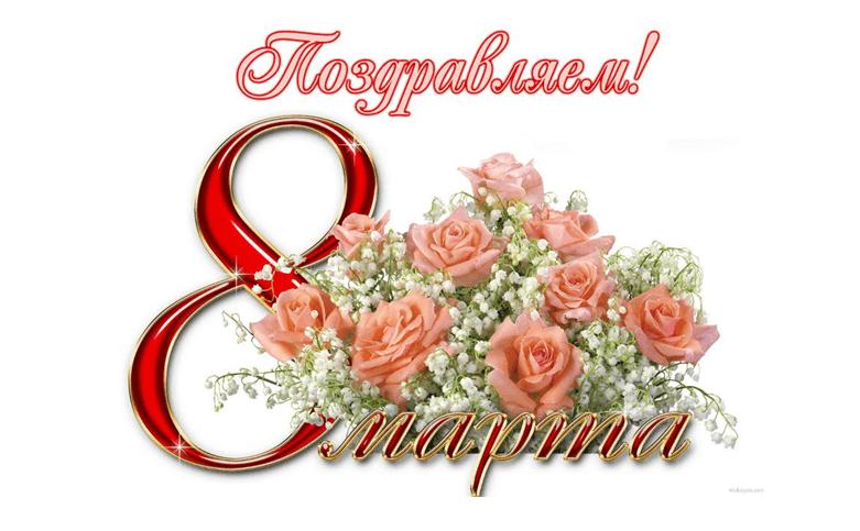 Дорогие женщины поздравляем вам с Международном женским днем!