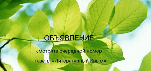 Литературный Крым №10-2018