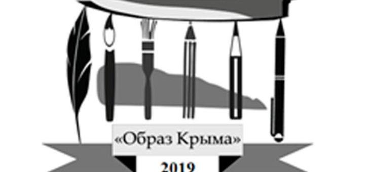 Образ Крыма-2019