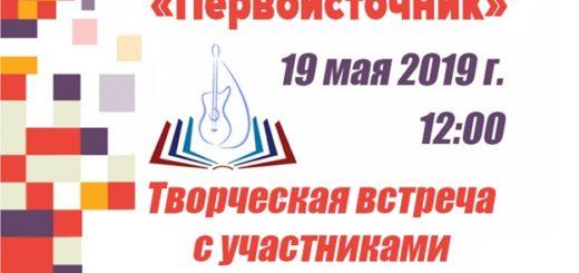 """Литературный салон """"Первоисточник"""""""
