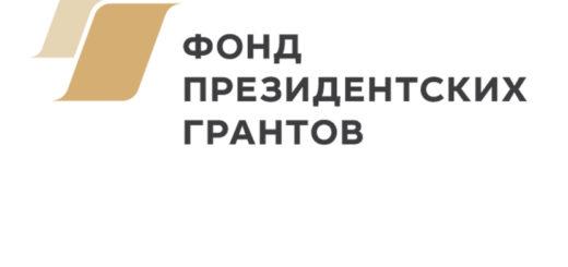 Фонд Президента