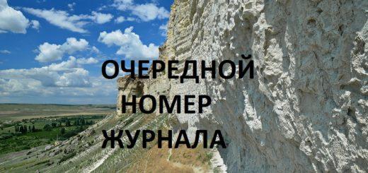"""БЕЛАЯ СКАЛА"""