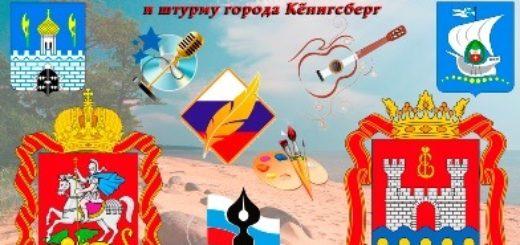 """Международный конкурс """"Калининград - янтарный берег"""""""