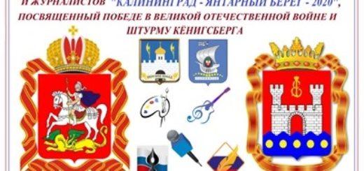 «Калининград – янтарный берег -2020»