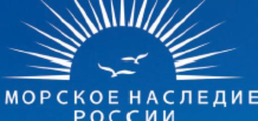 Морское наследие России - 2020