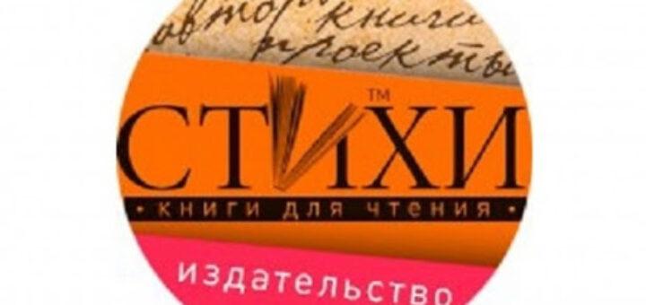 Видео-Антология издательства «СТиХИ»