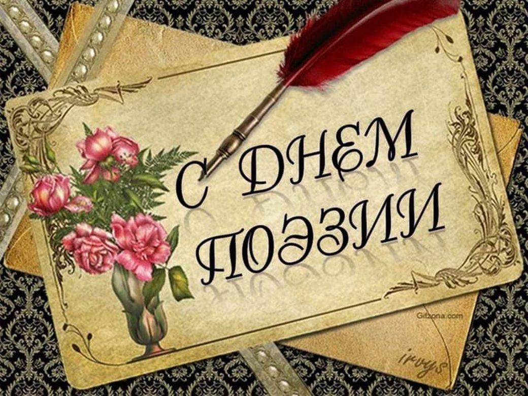С Днем Поэзии!